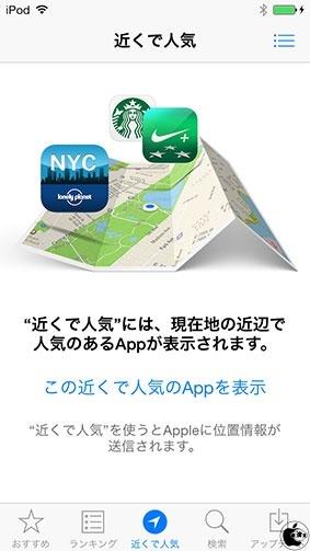 iOS 7にある『近くで人気』アプリ。みなさんは利用されていますか?