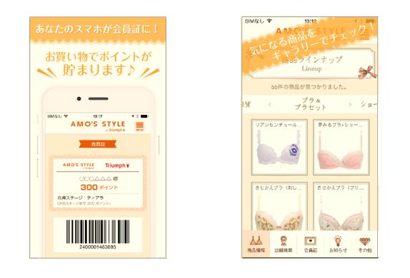 左:会員証  右:商品検索