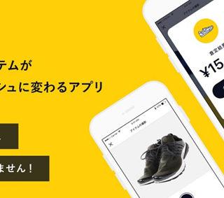 身の回りのモノを現金化するアプリ「CASH」