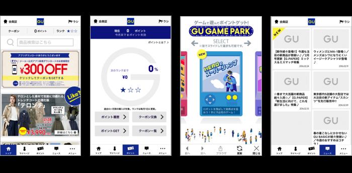 「gu アプリ」の画像検索結果